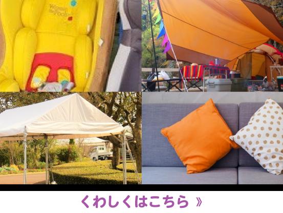 特殊形状品、キャンプ用品、スリッパ、仮設テント、大型布製品などのクリーニング