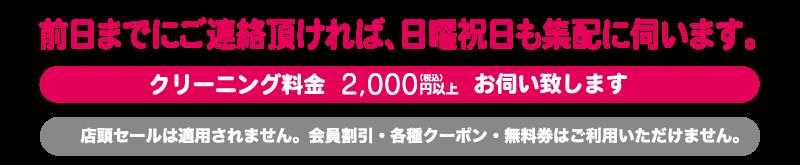 前日までにご連絡いただければ、日曜祝日も集配に伺います。集宅配時のクリーニング料金は、2000円以上からでお願いします。なお、店舗セールなどは適用されません。会員割引・各種クーポン・無料券はご利用できません。