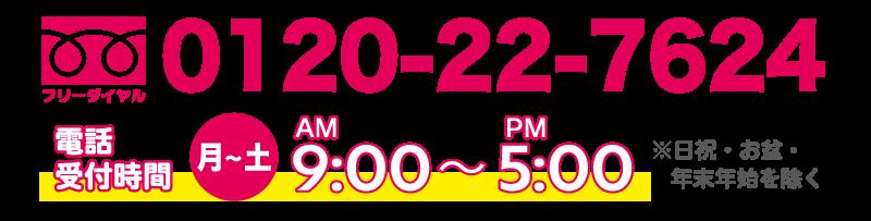 お問合せはフリーダイヤル、0120-22-7624まで。この画像をクリックすると電話がかけれます。電話受付時間は月曜から土曜まで、午前9:00~午後5:00までとなっています。(日祝・お盆・年末年始を除く)