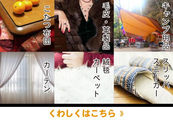 洋服以外の取り扱い品目:こたつ布団、羽毛布団、毛皮、革製品、キャンプ用品、カーテン・のれん、カーペット・じゅうたん、スリッパ、スニーカー