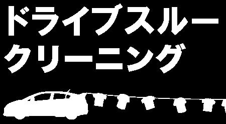 ドライブスルークリーニング(本社工場、駅北支店)